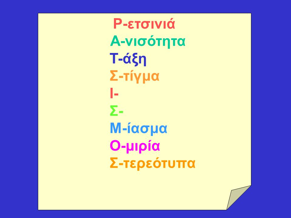 Ρ-ετσινιά Α-νισότητα Τ-άξη Σ-τίγμα Ι- Σ- Μ-ίασμα Ο-μιρία Σ-τερεότυπα