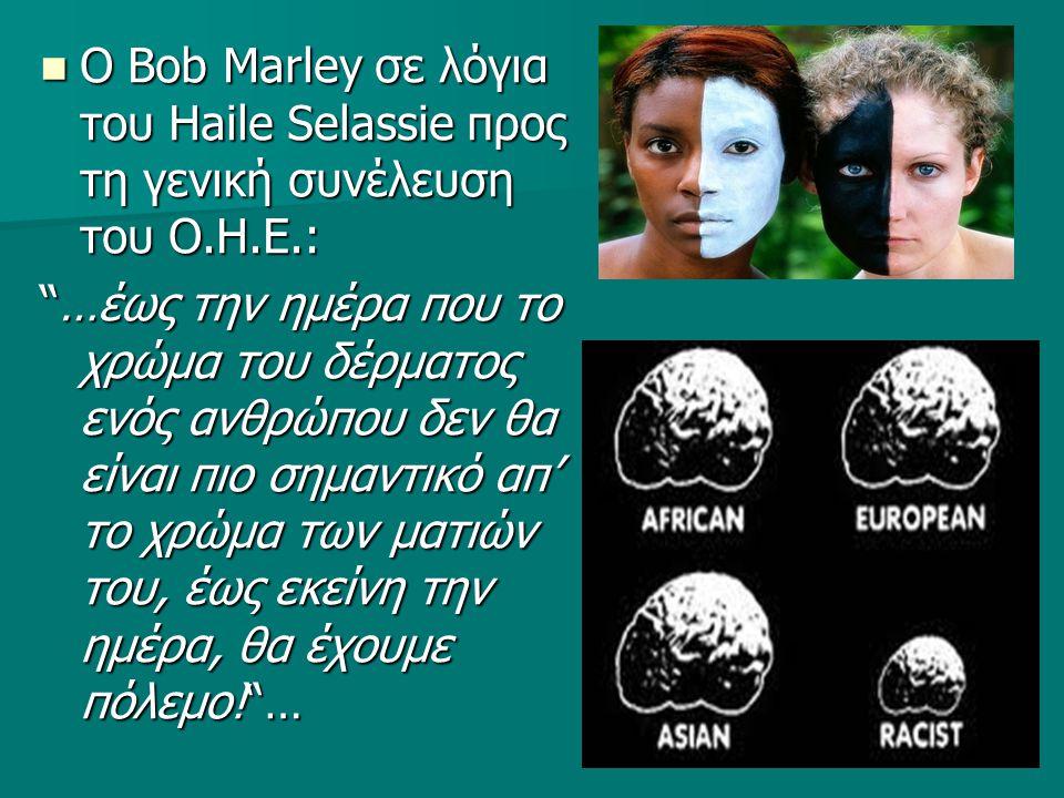 Ο Bob Marley σε λόγια του Haile Selassie προς τη γενική συνέλευση του Ο.Η.Ε.: