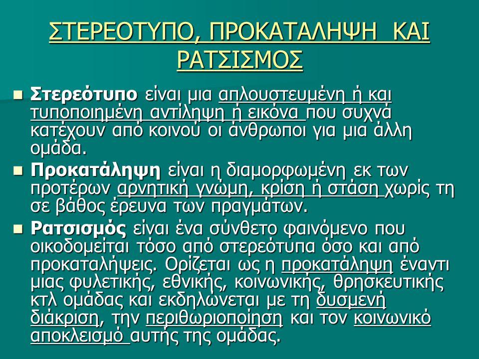 ΣΤΕΡΕΟΤΥΠΟ, ΠΡΟΚΑΤΑΛΗΨΗ ΚΑΙ ΡΑΤΣΙΣΜΟΣ