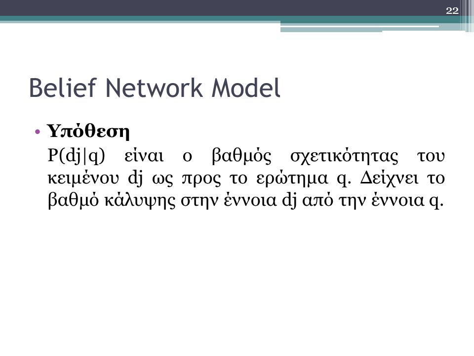 Belief Network Model Υπόθεση