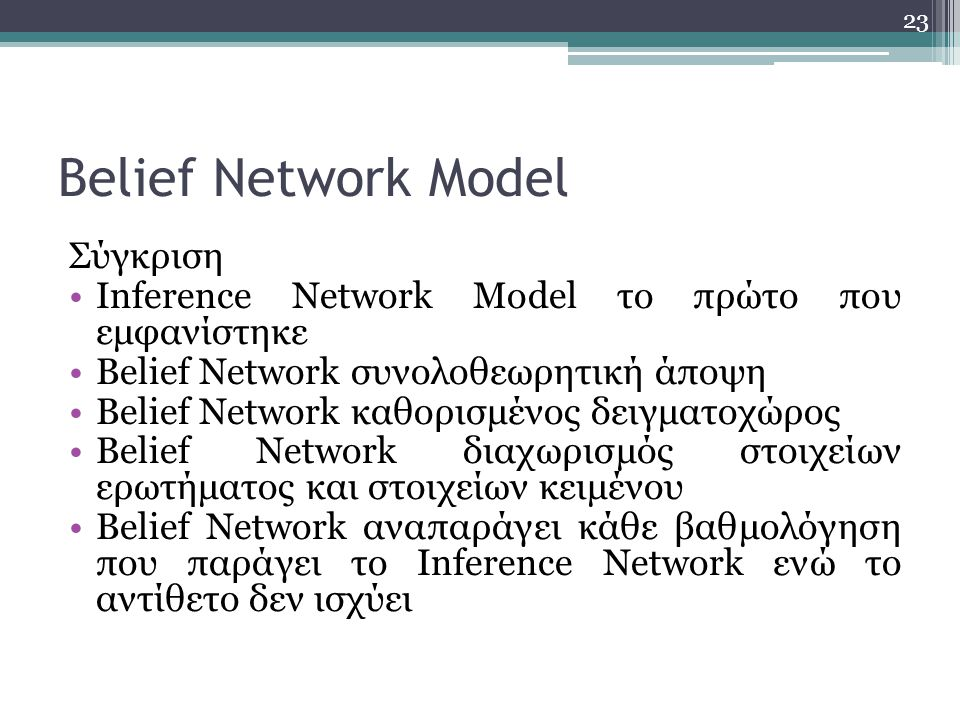 Belief Network Model Σύγκριση