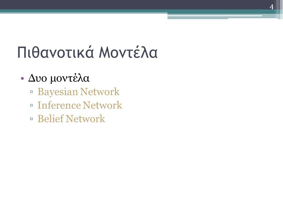 Πιθανοτικά Μοντέλα Δυο μοντέλα Bayesian Network Inference Network