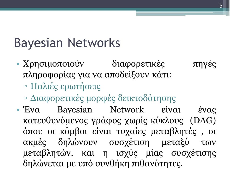 Bayesian Networks Χρησιμοποιούν διαφορετικές πηγές πληροφορίας για να αποδείξουν κάτι: Παλιές ερωτήσεις.