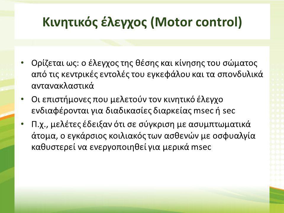Κινητική εκπαίδευση (Motor learning)