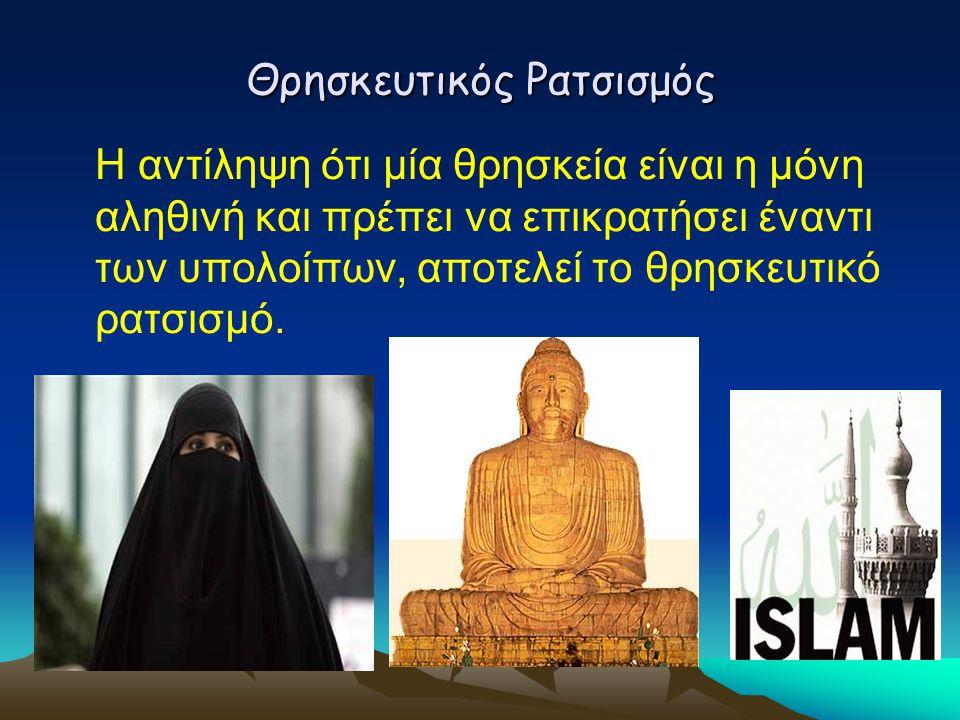 Θρησκευτικός Ρατσισμός