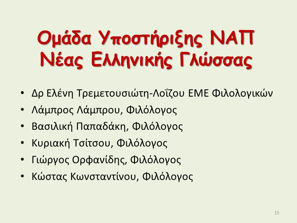 Ομάδα Υποστήριξης ΝΑΠ Νέας Ελληνικής Γλώσσας