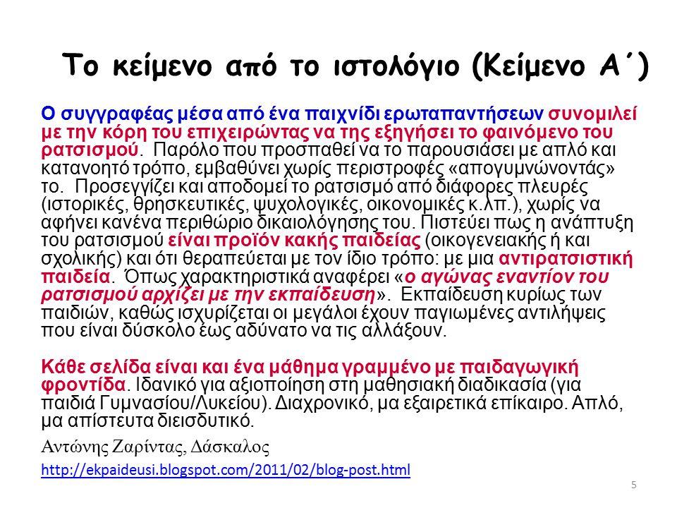 Το κείμενο από το ιστολόγιο (Κείμενο Α΄)