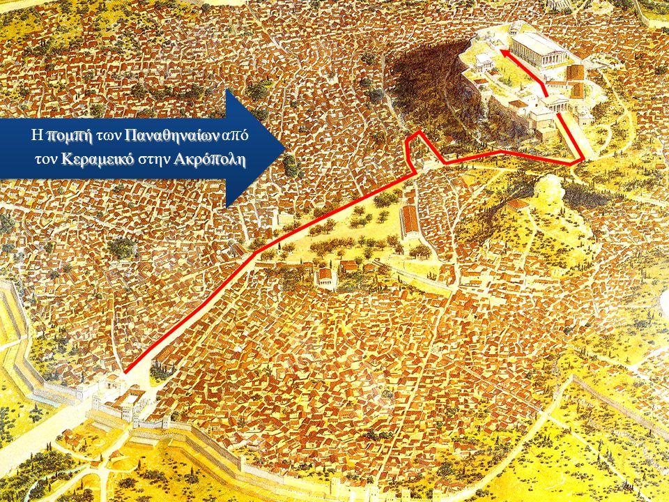 Η πομπή των Παναθηναίων από τον Κεραμεικό στην Ακρόπολη