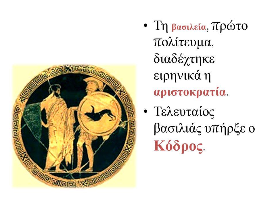 Τη βασιλεία, πρώτο πολίτευμα, διαδέχτηκε ειρηνικά η αριστοκρατία.