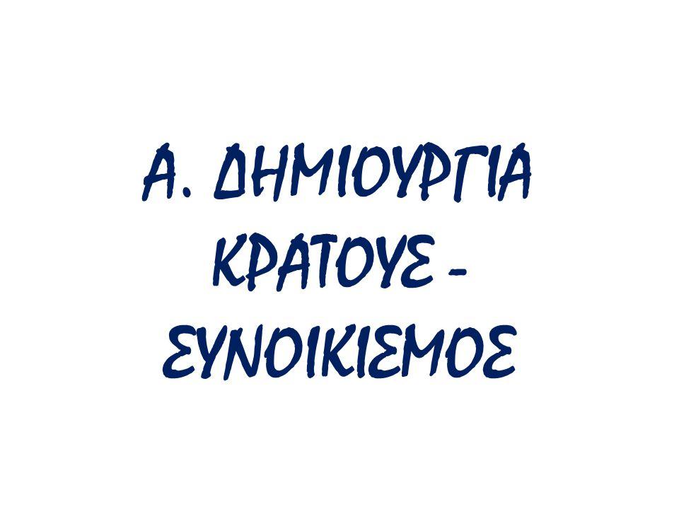 Α. ΔΗΜΙΟΥΡΓΙΑ ΚΡΑΤΟΥΣ - ΣΥΝΟΙΚΙΣΜΟΣ