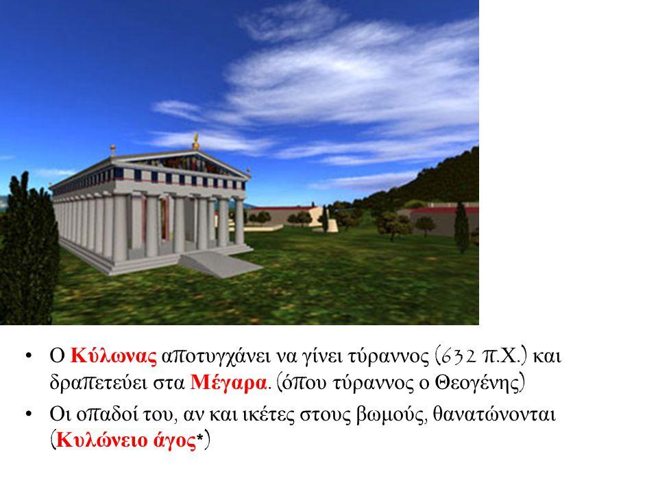 Ο Κύλωνας αποτυγχάνει να γίνει τύραννος (632 π. Χ