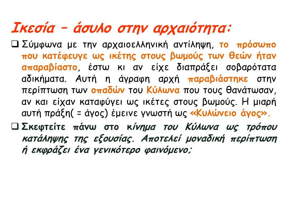 Ικεσία – άσυλο στην αρχαιότητα: