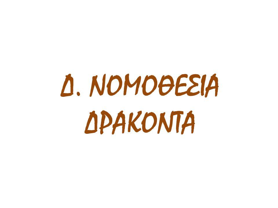 Δ. ΝΟΜΟΘΕΣΙΑ ΔΡΑΚΟΝΤΑ