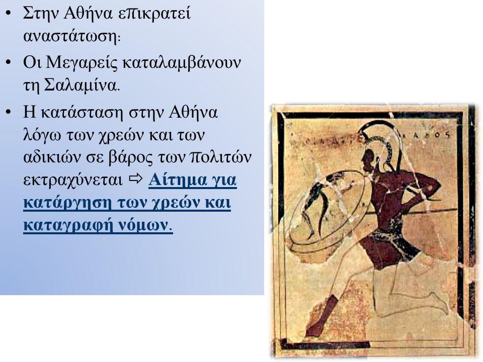 Στην Αθήνα επικρατεί αναστάτωση: