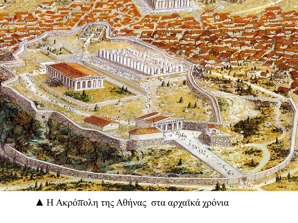 ▲ Η Ακρόπολη της Αθήνας στα αρχαϊκά χρόνια