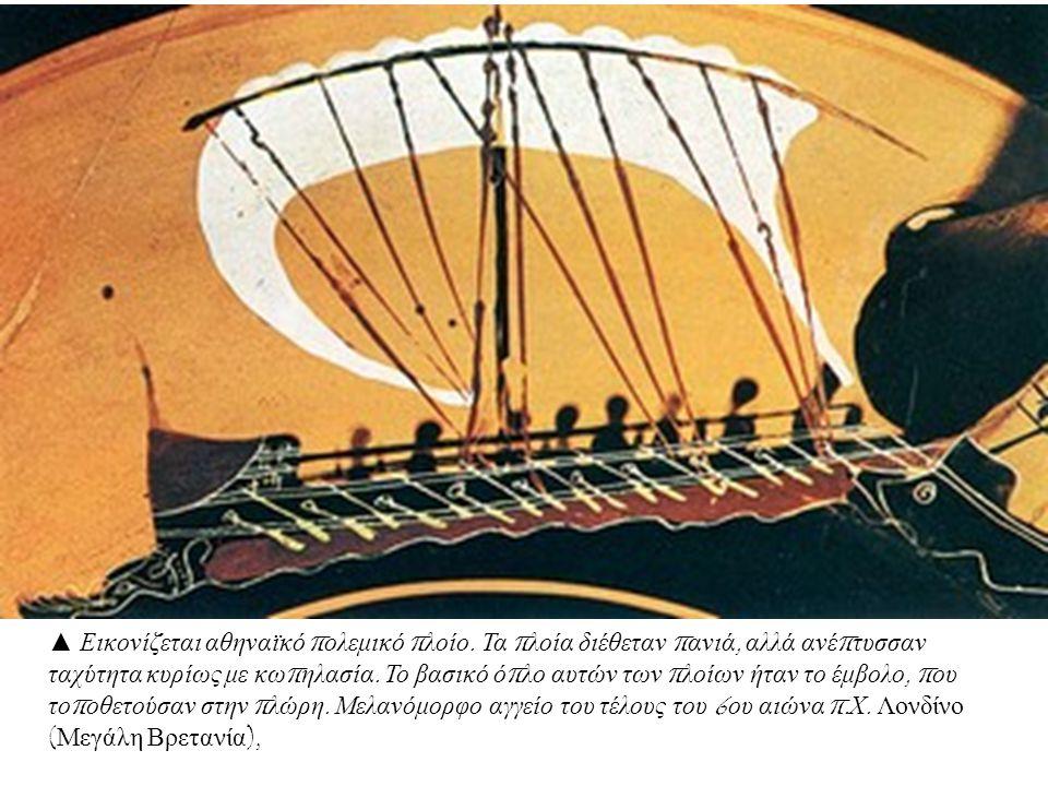▲ Εικονίζεται αθηναϊκό πολεμικό πλοίο