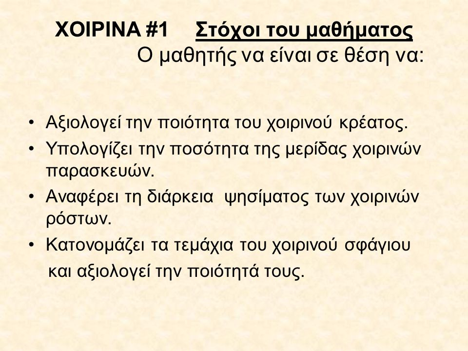 XOIΡINA #1 Στόχοι του μαθήματος Ο μαθητής να είναι σε θέση να: