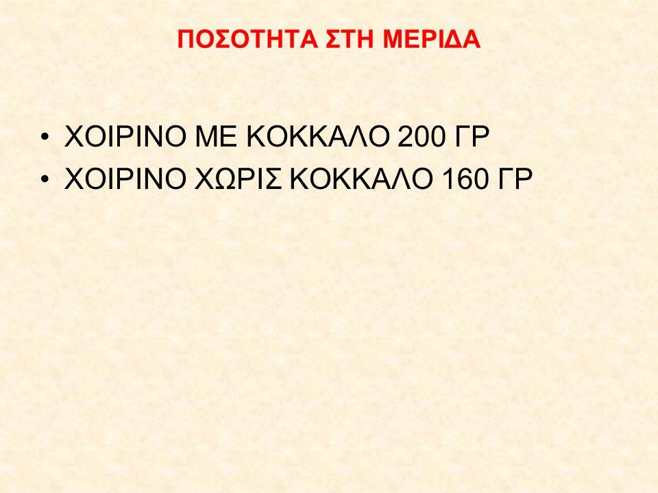 ΧΟΙΡΙΝΟ ΧΩΡΙΣ ΚΟΚΚΑΛΟ 160 ΓΡ