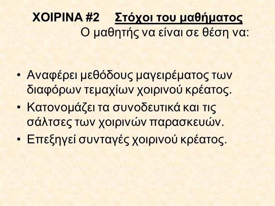 XOIΡINA #2 Στόχοι του μαθήματος Ο μαθητής να είναι σε θέση να: