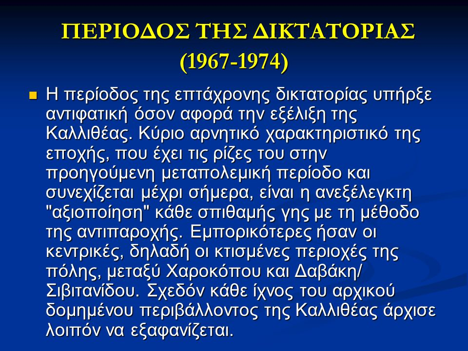 ΠΕΡΙΟΔΟΣ ΤΗΣ ΔΙΚΤΑΤΟΡΙΑΣ (1967-1974)