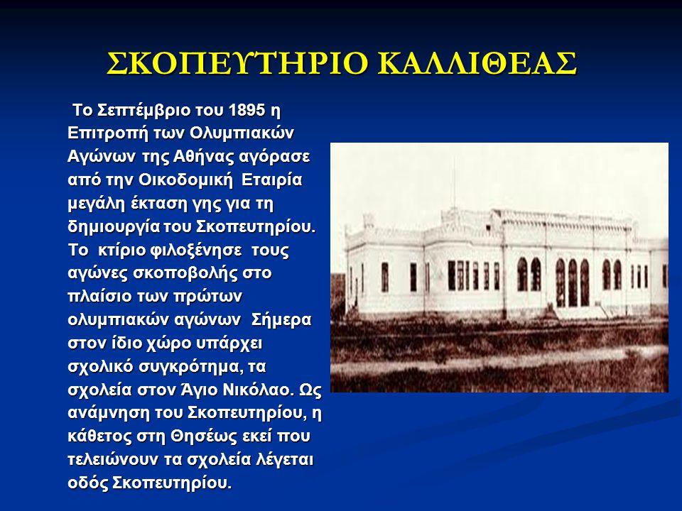 ΣΚΟΠΕΥΤΗΡΙΟ ΚΑΛΛΙΘΕΑΣ