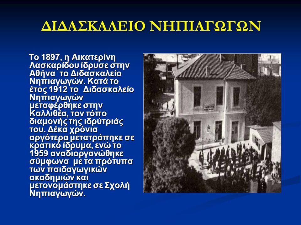 ΔΙΔΑΣΚΑΛΕΙΟ ΝΗΠΙΑΓΩΓΩΝ