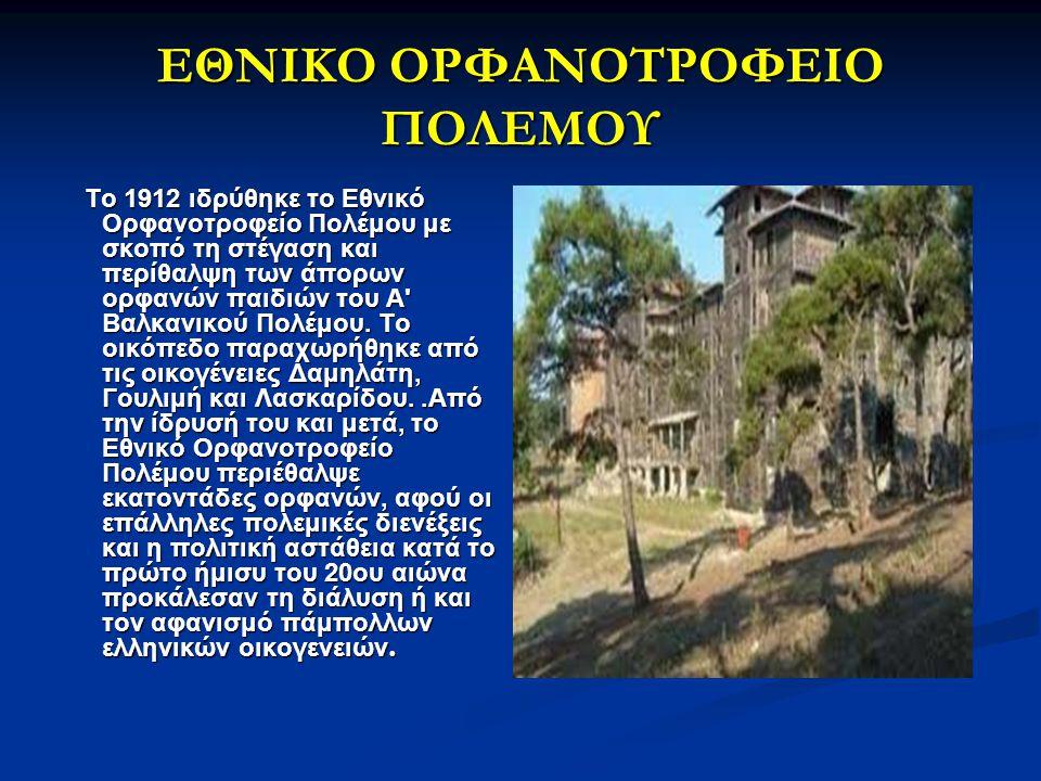 ΕΘΝΙΚΟ ΟΡΦΑΝΟΤΡΟΦΕΙΟ ΠΟΛΕΜΟΥ