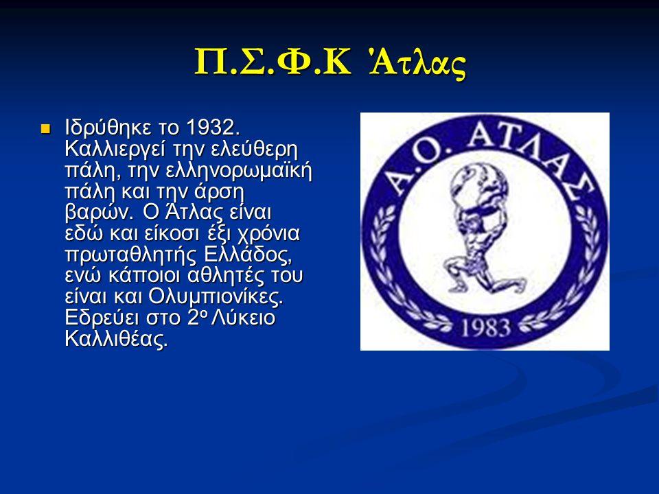 Π.Σ.Φ.Κ Άτλας