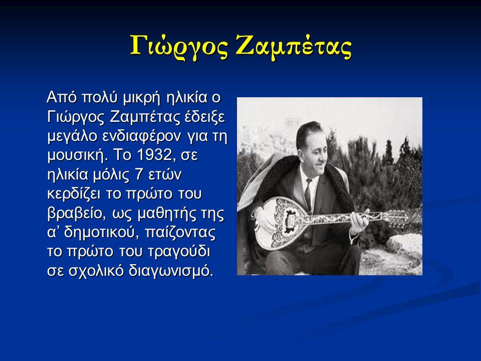 Γιώργος Ζαμπέτας