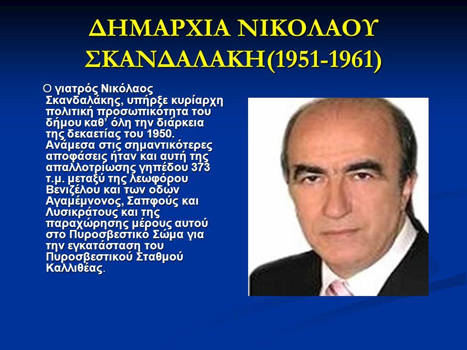 ΔΗΜΑΡΧΙΑ ΝΙΚΟΛΑΟΥ ΣΚΑΝΔΑΛΑΚΗ(1951-1961)