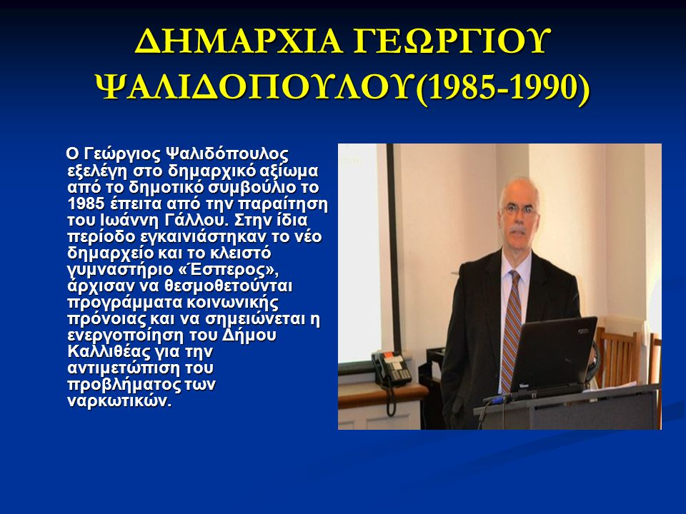ΔΗΜΑΡΧΙΑ ΓΕΩΡΓΙΟΥ ΨΑΛΙΔΟΠΟΥΛΟΥ(1985-1990)
