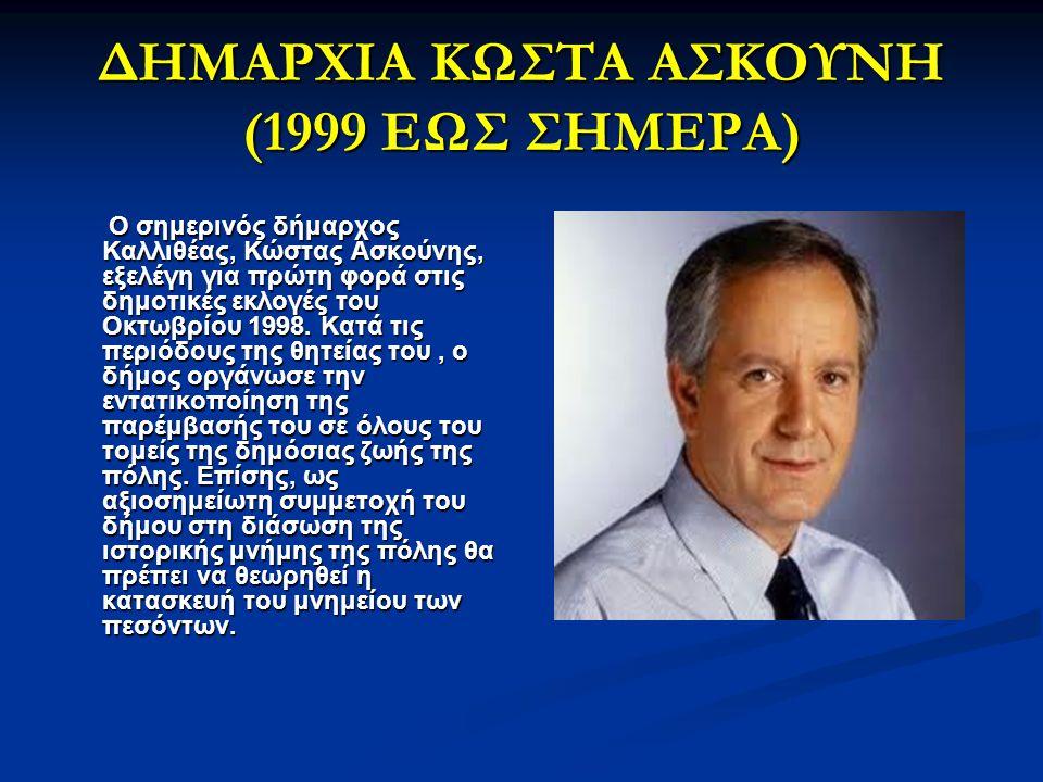 ΔΗΜΑΡΧΙΑ ΚΩΣΤΑ ΑΣΚΟΥΝΗ (1999 ΕΩΣ ΣΗΜΕΡΑ)