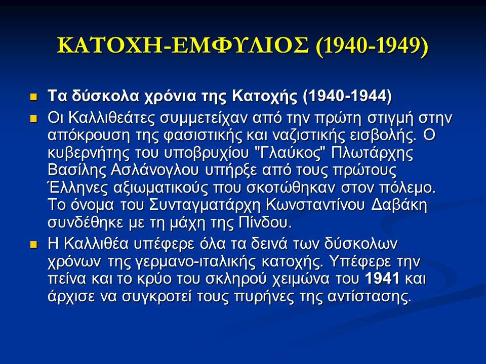 ΚΑΤΟΧΗ-ΕΜΦΥΛΙΟΣ (1940-1949) Τα δύσκολα χρόνια της Κατοχής (1940-1944)