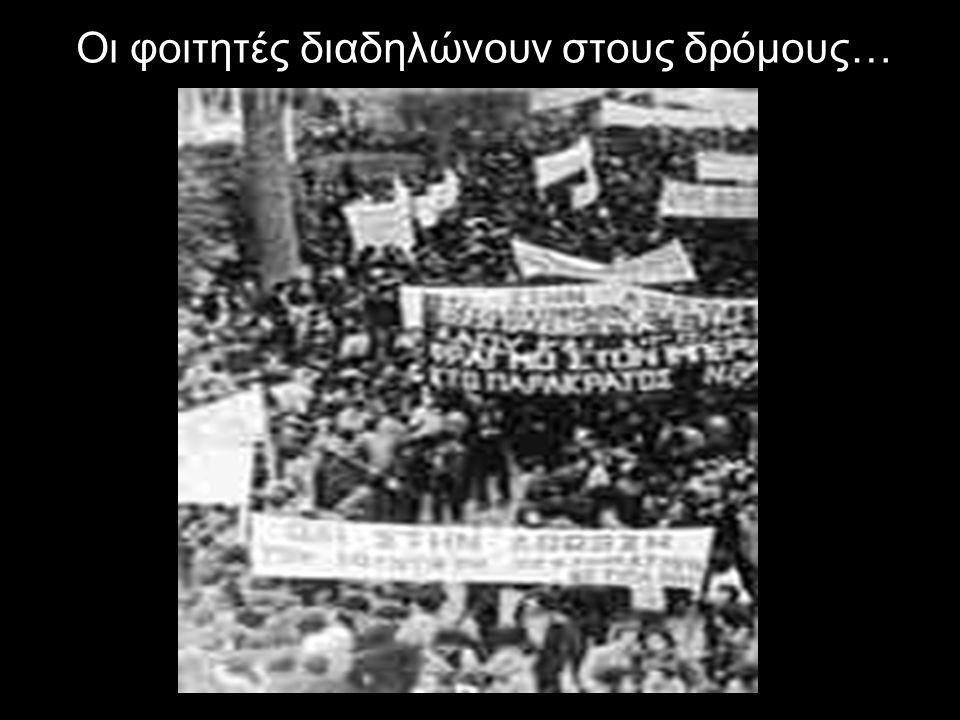 Οι φοιτητές διαδηλώνουν στους δρόμους…