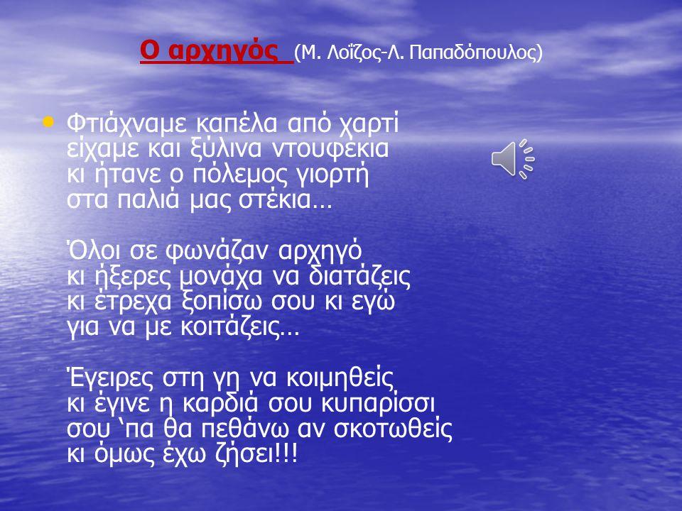 Ο αρχηγός (Μ. Λοΐζος-Λ. Παπαδόπουλος)
