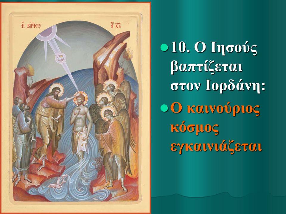 10. Ο Ιησούς βαπτίζεται στον Ιορδάνη: