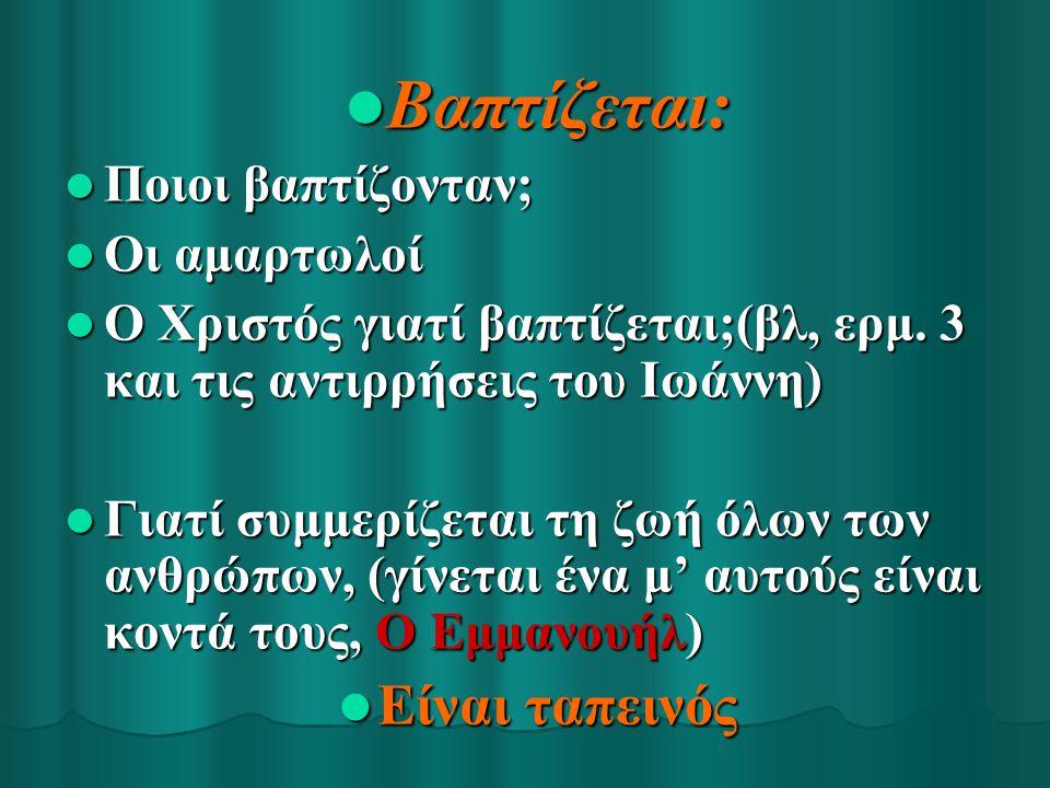Βαπτίζεται: Είναι ταπεινός Ποιοι βαπτίζονταν; Οι αμαρτωλοί