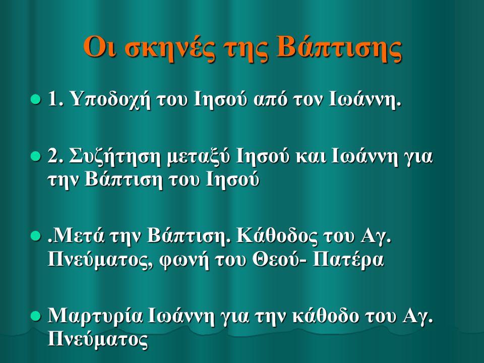 Οι σκηνές της Βάπτισης 1. Υποδοχή του Ιησού από τον Ιωάννη.