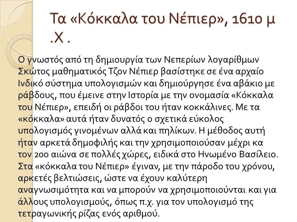 Τα «Κόκκαλα του Νέπιερ», 1610 μ .Χ .