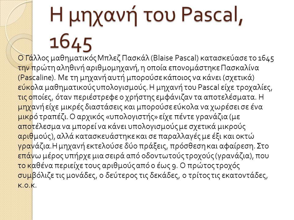 Η μηχανή του Pascal, 1645