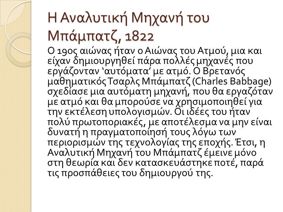 Η Αναλυτική Μηχανή του Μπάμπατζ, 1822