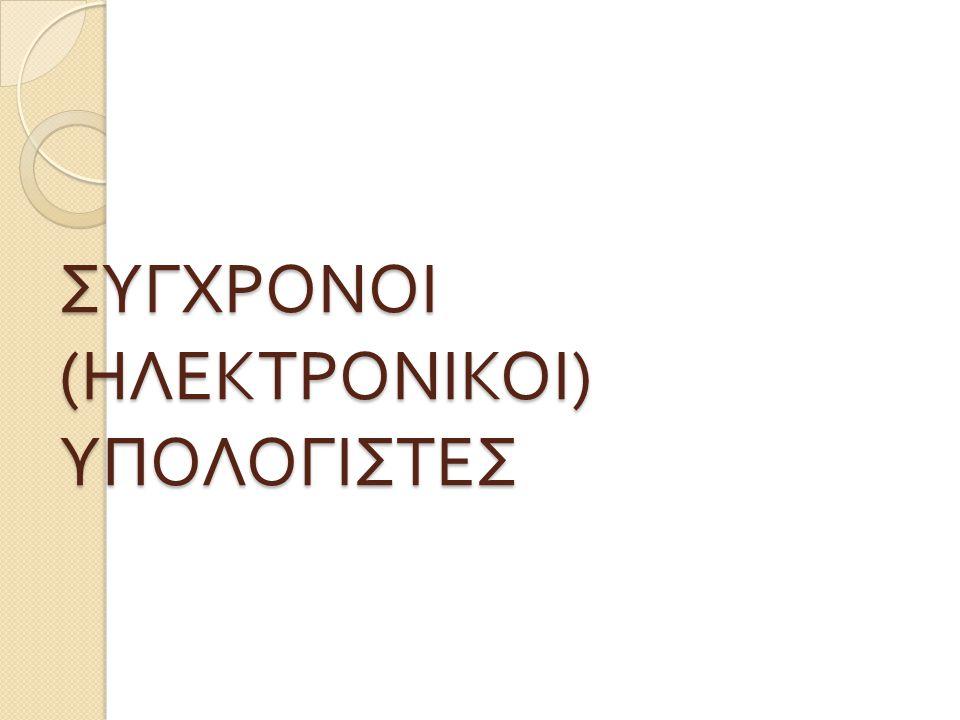 ΣΥΓΧΡΟΝΟΙ (ΗΛΕΚΤΡΟΝΙΚΟΙ) ΥΠΟΛΟΓΙΣΤΕΣ