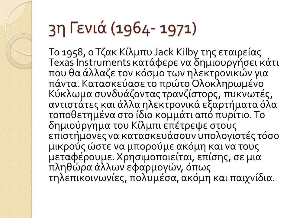 3η Γενιά (1964- 1971)
