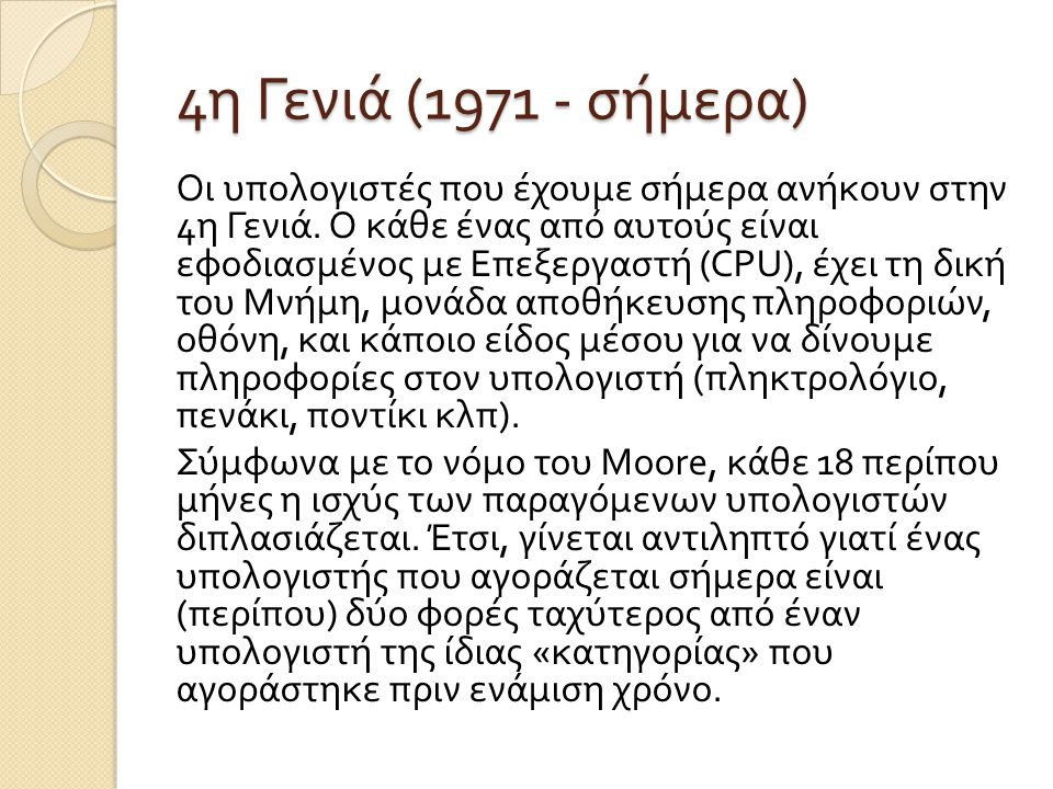 4η Γενιά (1971 - σήμερα)