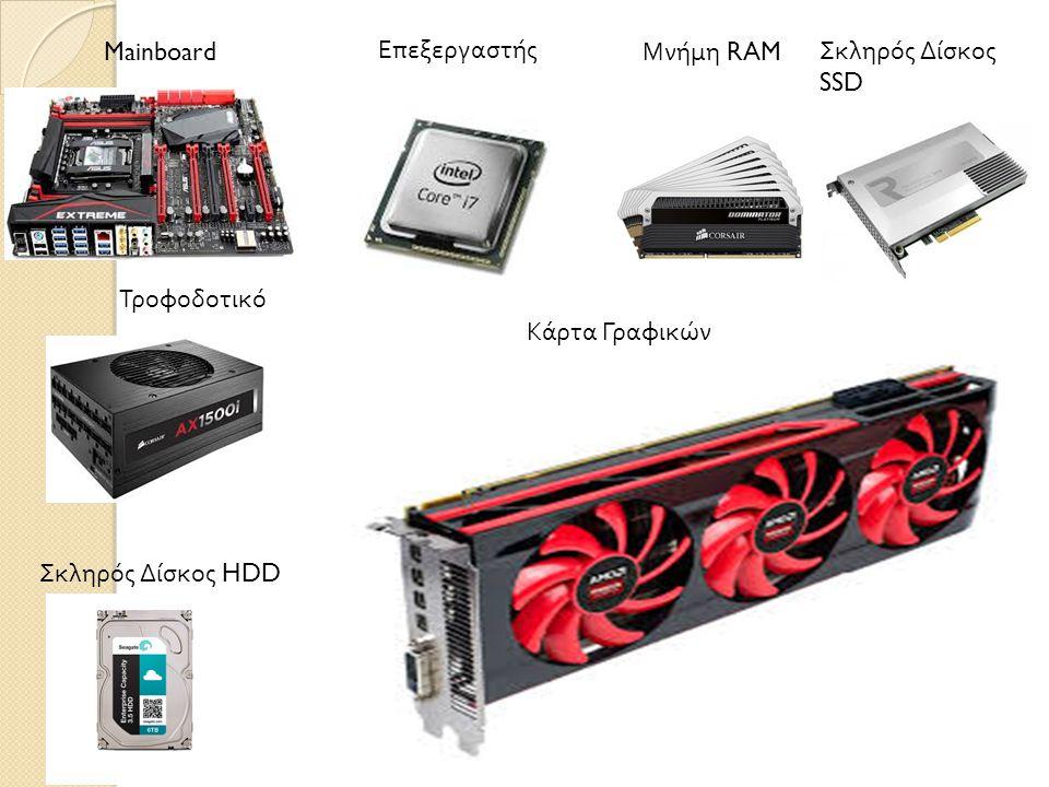 Mainboard Επεξεργαστής Μνήμη RAM Σκληρός Δίσκος SSD Τροφοδοτικό Κάρτα Γραφικών Σκληρός Δίσκος HDD