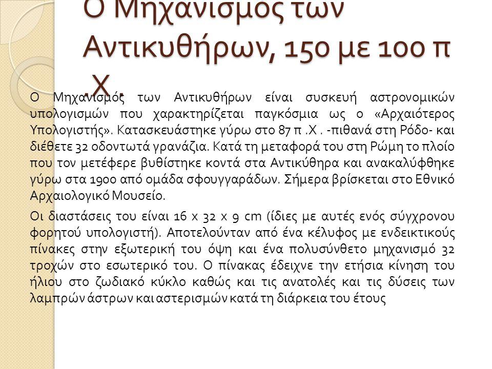 Ο Μηχανισμός των Αντικυθήρων, 150 με 100 π .Χ .