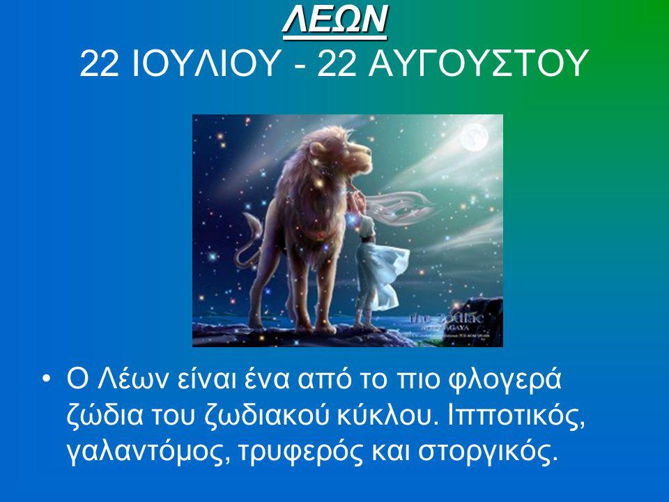 ΛΕΩΝ 22 ΙΟΥΛΙΟΥ - 22 ΑΥΓΟΥΣΤΟΥ