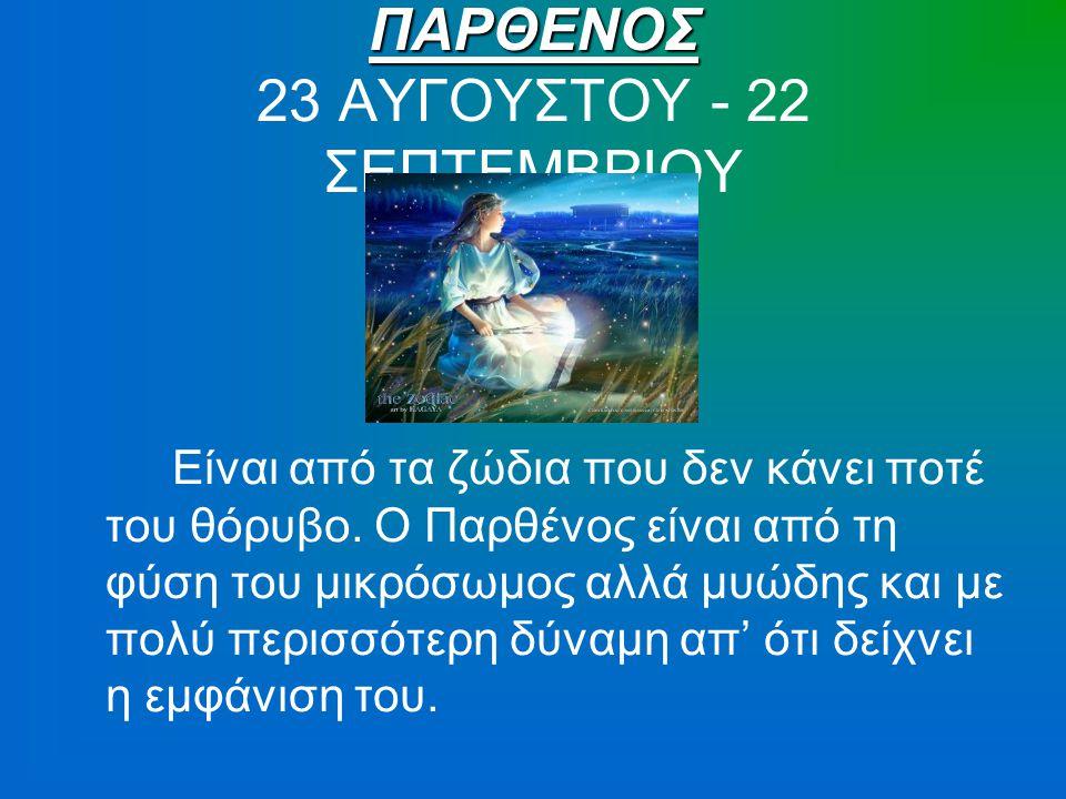 ΠΑΡΘΕΝΟΣ 23 ΑΥΓΟΥΣΤΟΥ - 22 ΣΕΠΤΕΜΒΡΙΟΥ