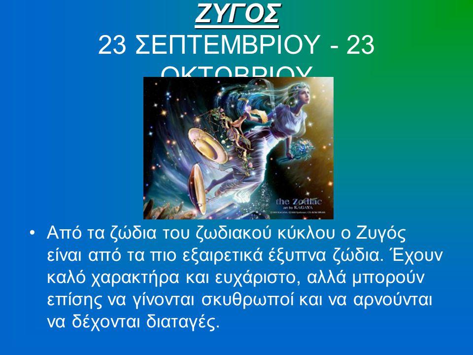 ΖΥΓΟΣ 23 ΣΕΠΤΕΜΒΡΙΟΥ - 23 ΟΚΤΩΒΡΙΟΥ