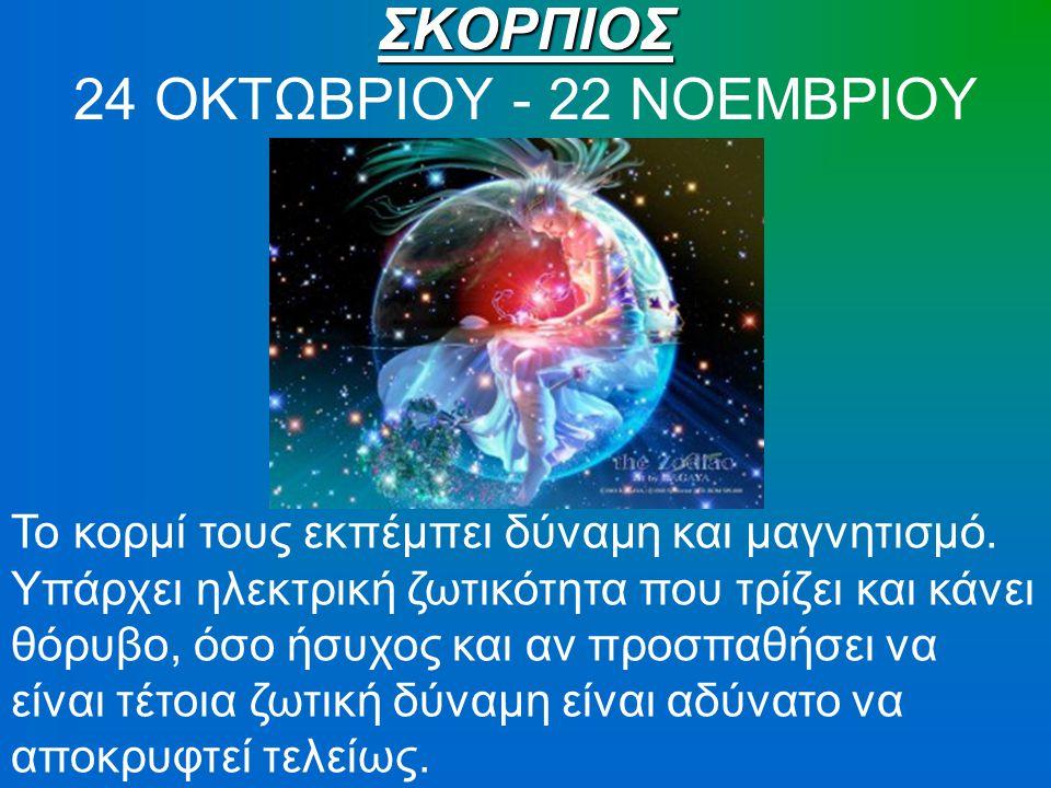 ΣΚΟΡΠΙΟΣ 24 ΟΚΤΩΒΡΙΟΥ - 22 ΝΟΕΜΒΡΙΟΥ